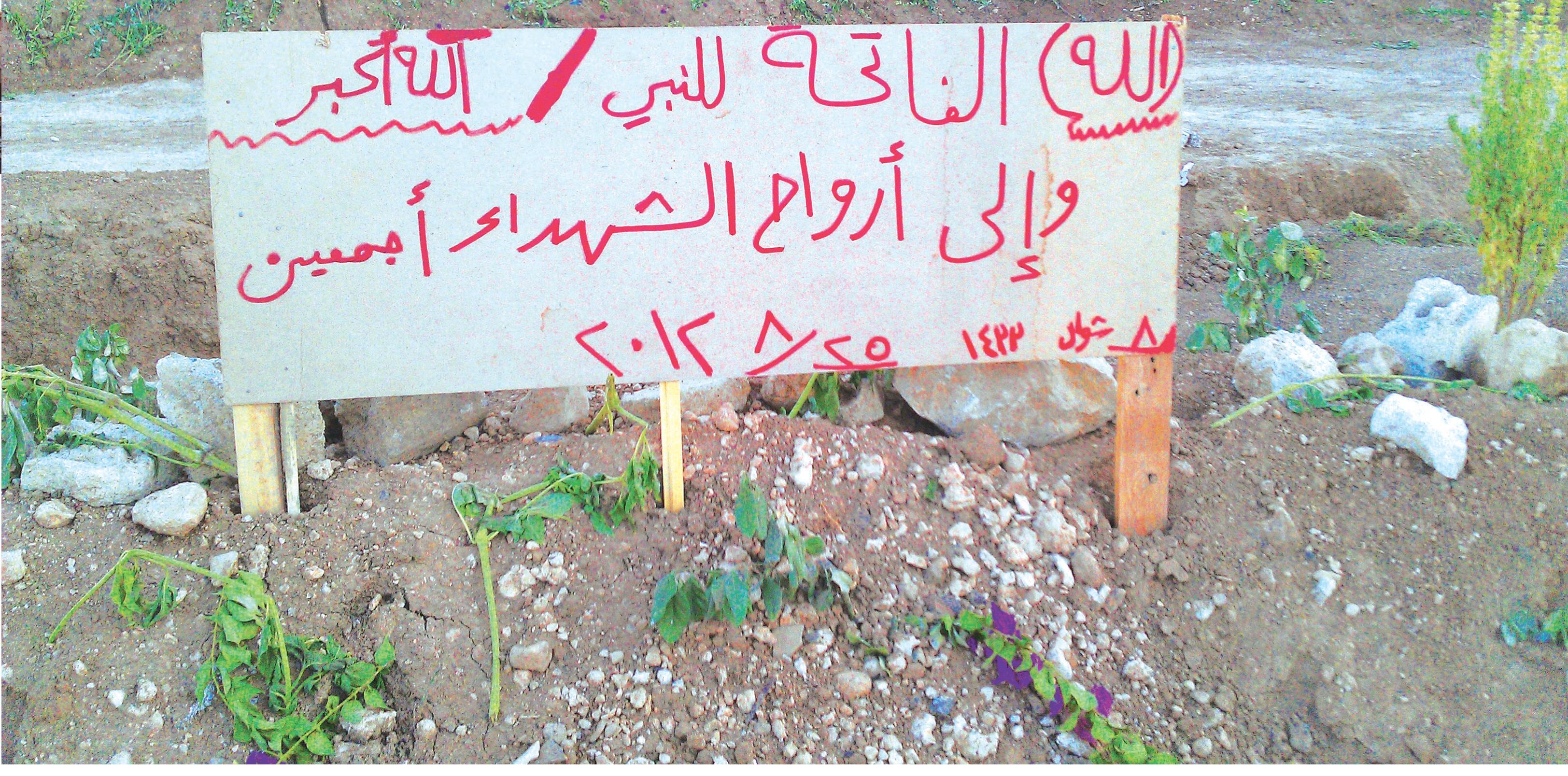 شاهدة مقبرة شهداء مجزرة داريا - بخط الدفان أبو صياح بلاقسي