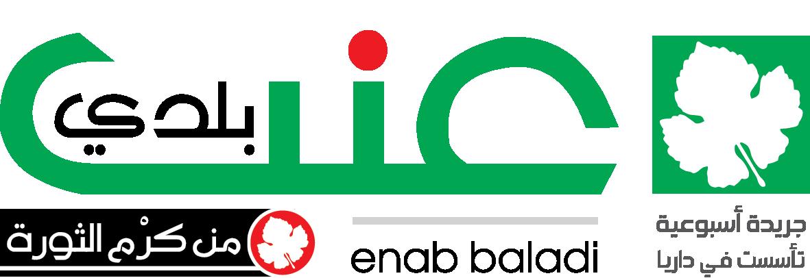 Enab Baladi logo