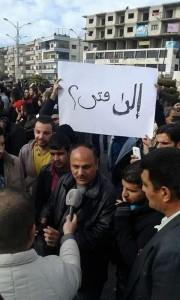 من الاعتصام في مدينة حمص- الثلاثاء 29 كانون الأول 2015 (شبكة أخبار حمص المؤيدة)