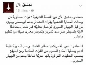 دمشق الآن تؤكد أن معارك ريف حلب الشرقي تأتي بدعم من طيران قوات الأسد