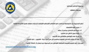إعلان توظيف في فريق الدفاع المدني في دمشق، (فيسبوك).