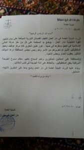 """بيان محكمة العدل بخصوص مقرات """"المثنى، الأربعاء 20 كانون الثاني، المصدر: عنب بلدي."""