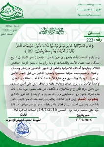 بيان جيش اليرموك، الأحد 17 كانون الثاني 2015