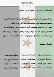 بيان صادر عن فصائل في الجيش الحر، يعلنون من خلاله الحرب على حركة المثنى الإسلامية، الأحد 24 كانون الثاني.