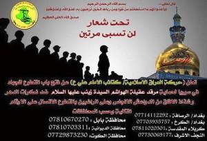 فتح باب التطوع في الميليشيا العراقية.