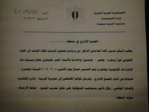 قرار مديرية التربية في حماة