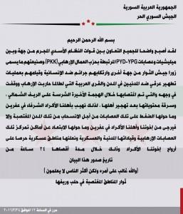 بيان الجيش الحر في حلب، الأربعاء 24 شباط.