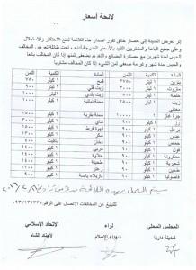 لائحة بأسعار المواد في داريا