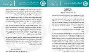 بيان المجلس الإسلامي السوري