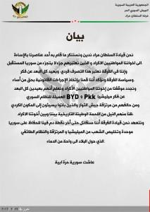 بيان فرقة السلطان مراد، الخميس 25 شباط.