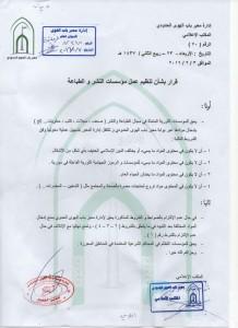 قرار باب الهوى الصادر في 7 شباط الجاري