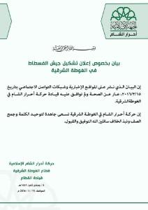 بيان حركة أحرار الشام الإسلامية