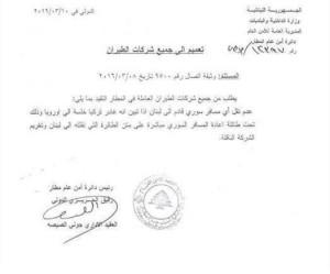 القرار نقلته وسائل إعلام موالية للنظام السوري