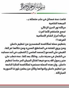 بيان فصائل مدينة حلب، الأربعاء 23 آذار.