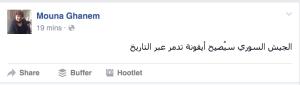 منشور منى غانم في صفحتها على فيسبوك