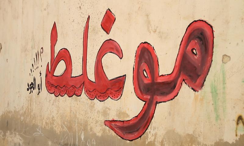 Idlib graffiti