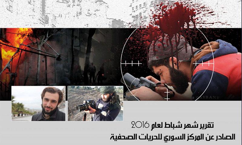 انتهاكات بحق الإعلام السوري في شباط 2016