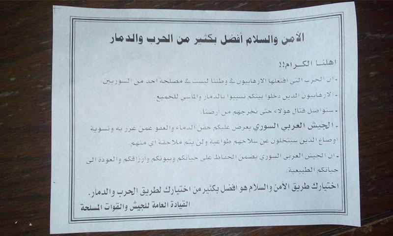 منشورات النظام على الغوطة