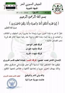 بيان صادر عن الجبهة الجنوبية في الجيش السوري الحر