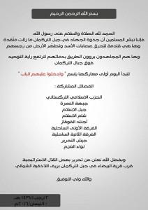 """بيان إطلاق معركة """"وادخلوا عليهم الباب""""، في ريف اللاذقية الشمالي، الأحد 10 نيسان."""