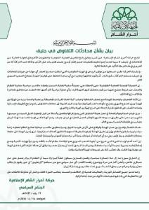 بيان حركة احرار الشام