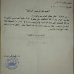 نسخة من بيان محكمة دار العدل في حوران - الاثنين 18 نيسان