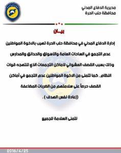 بيان الدفاع المدني في حلب 25 نيسان 2016
