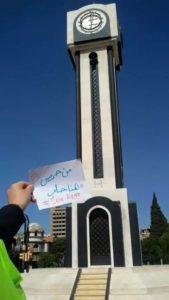 لافتة تضامن في حمص مع حلب - 29 نيسان 2016