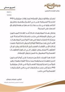 بيان صادر عن جيش الإسلام، الخميس 7 نيسان.