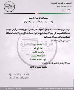 بيان اندماج خمسة فصائل في الجيش الحر بريف حلب الشمالي.