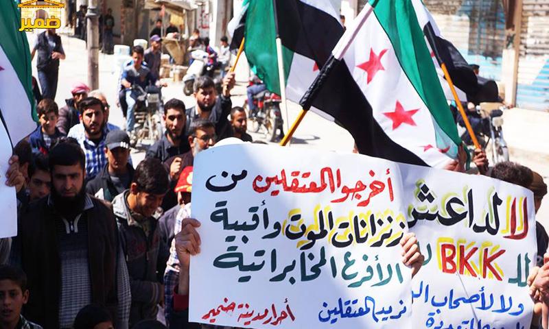 مظاهرة في مدينة الضمير، الجمعة 1 نيسان، المصدر: تنسيقية الضمير.