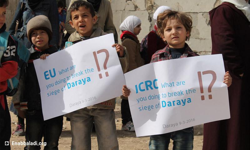 مظاهرة تطالب بدخول المساعدات إلى داريا - 9 آذار 2016 (عنب بلدي)