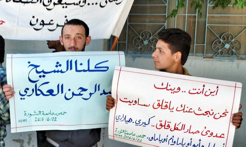مظاهرة في ريف حمص الشمالي تطالب بالإفراج عن الشيخ عبد الرحمن عكاري، الجمعة 22 نيسان.