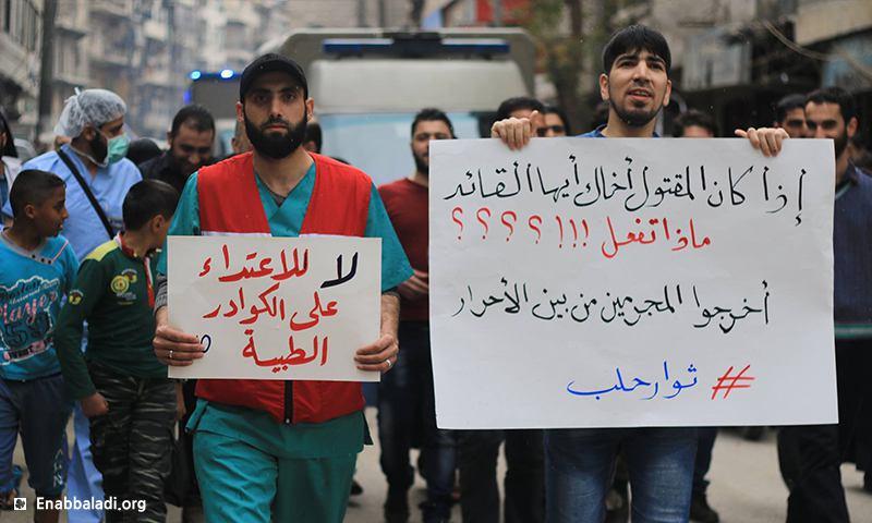 وقفة احتجاجية في حي الشعار بحلب، على خلفية مقتل عضو الكادر الطبي في مشفى الدقاق - 13 نيسان 2016 (عنب بلدي)