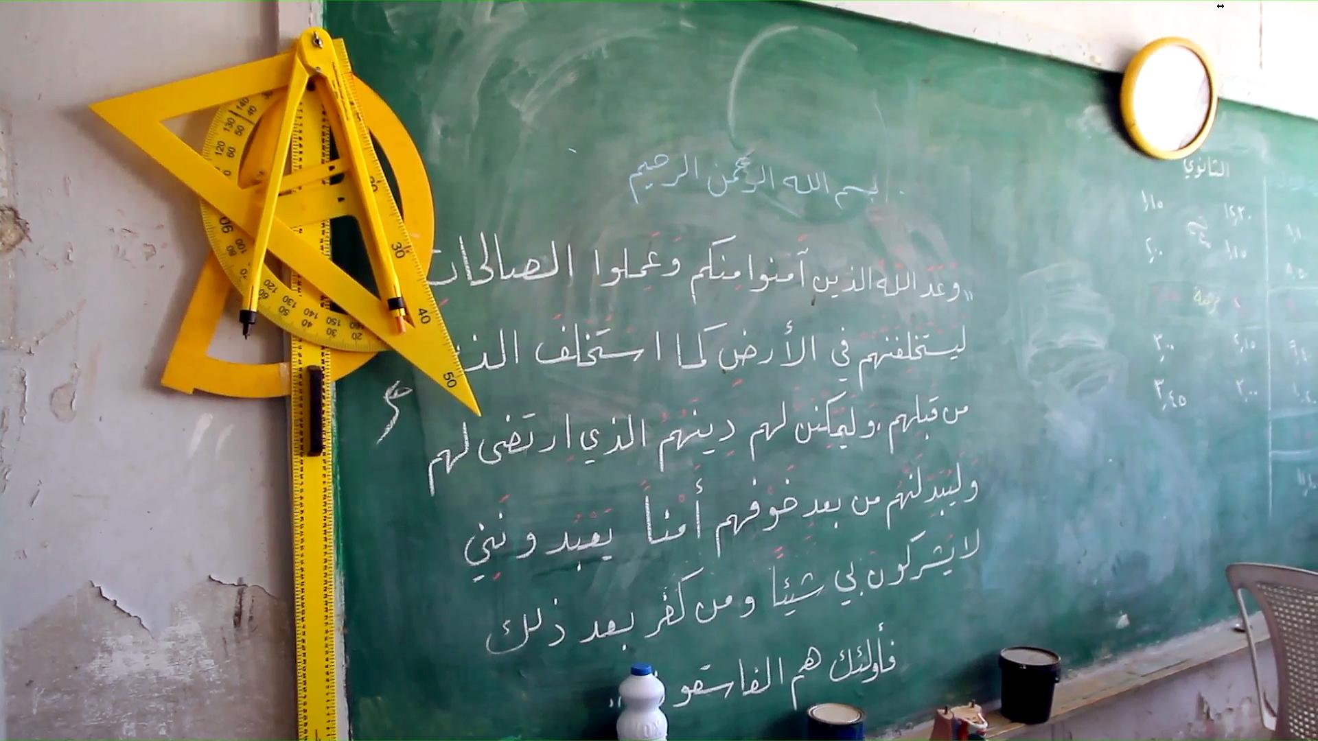 أداوات هندسية بجوار سبورة في مدرسة أم الشهداء بتفتناز (عنب بلدي)