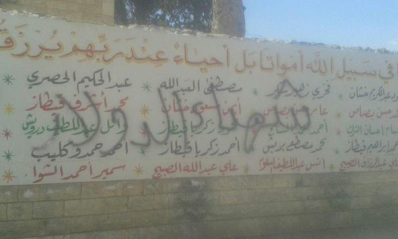 """لوحة جدارية لـ """"شهداء"""" معرة النعمان، تعرضت للتشويه من مقاتلي جبهة النصرة، الجمعة 29 نيسان."""