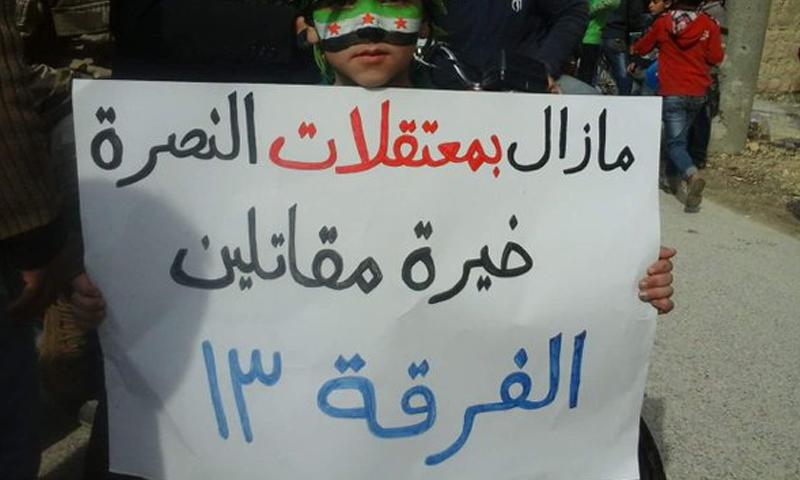 من مظاهرات أهالي معرة النعمان، آذار 2016.