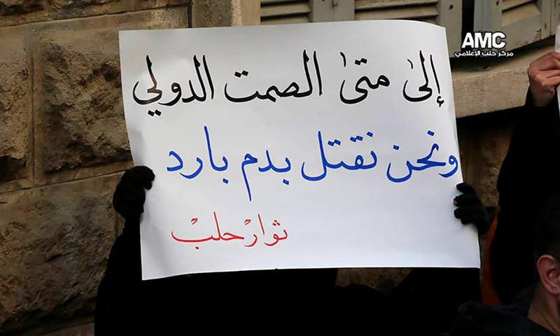 من مظاهرات مدينة حلب ضد النظام السوري، آذار 2016، (مركز حلب الإعلامي).