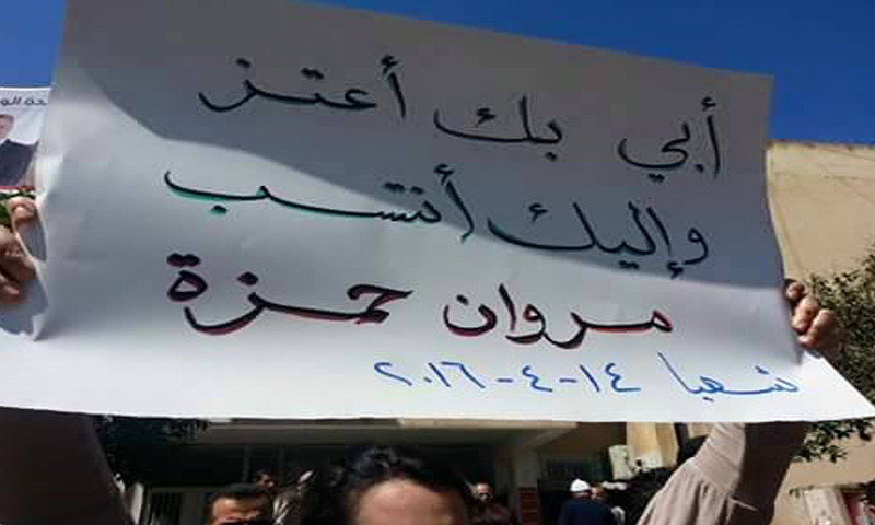 اعتصام في مدينة شهبا بمحافظة السويداء، الخميس 14 نيسان، للإفراج عن المعتقلين.
