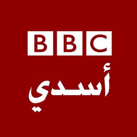 ناشطون سوريون يتهمون BBC بانحيازها لنظام الأسد (فيسبوك).
