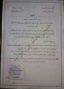 """وثيقة داخلية تؤكد إنشاء """"جيش خالد بن الوليد"""" في محافظة درعا، الثلاثاء 24 أيار."""