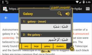 """صورة تظهر ترجمة التطبيق للنصوص (منصة الألكسو"""""""