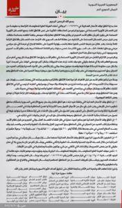 بيان لفصائل الجيش الحر - 30 نيسان 2016