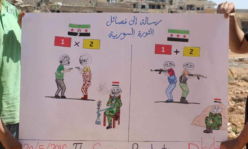 لافتة رفعها مقاتلو داريا خلال وقفة احتجاجية دعوا من خلالها لوقف الاقتتال في الغوطة الشرقية، الجمعة 20 أيار (مركز داريا الإعلامي).
