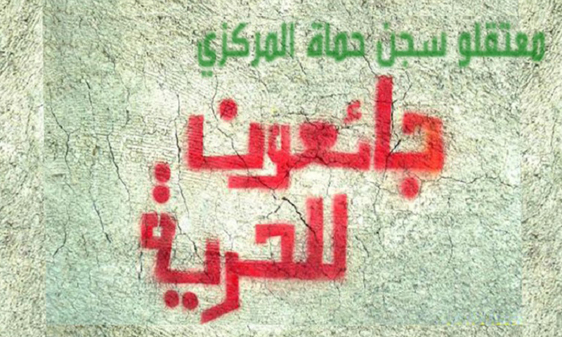 لوحة جدارية خطها معتقلو سجن حماة المركزي، آب 2015.