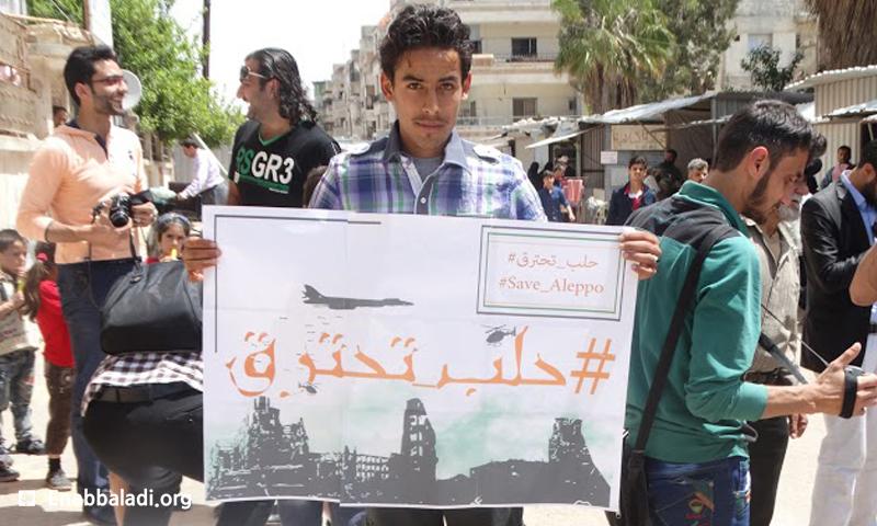 وقفة تضامنية في حي الوعر، طالبت بوقف التصعيد في مدينة حلب، الأحد 1 أيار (عنب بلدي).