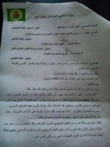 """صورة الدعوى القضائية التي رفعها أكرم عزوز على كادر مسلسل """"باب الحارة"""" (فيس بوك)"""