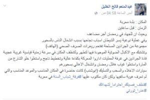 منشور عبد المنعم خليل قبل الاعتداء عليه.