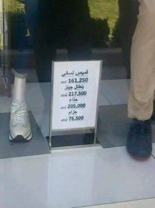 لافتة على واجهة أحد محلات دمشق (إنترنت)