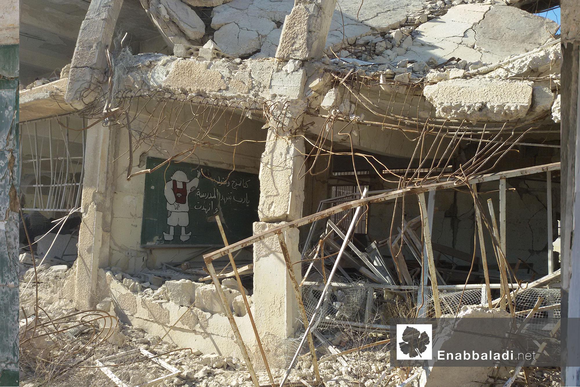 مدرسة مهدمة بالقصف على داريا - 30 آذار 2016 - (عنب بلدي)